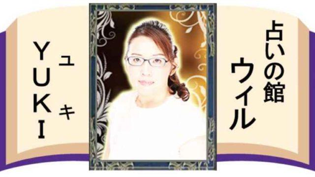 占いの館ウィル、YUKIユキ先生
