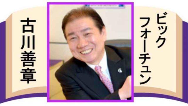 北海道、占いサロン、ビックフォーチュン、古川善章先生