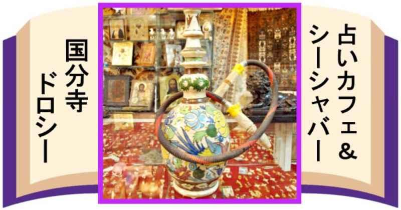 占いカフェ&シーシャバー国分寺ドロシー