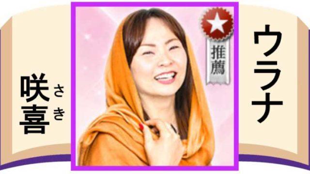 電話占いウラナ・咲喜先生