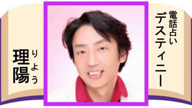 電話占いデスティニー・理陽先生