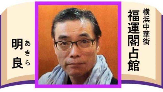 横浜中華街の「福運閣占館」明良(あきら)先生