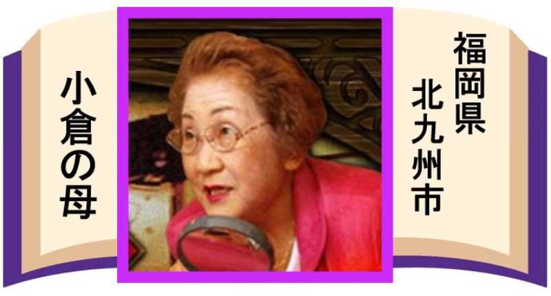 福岡県北九州市・小倉の母