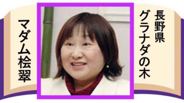 長野県グラナダの木・マダム桧翠先生