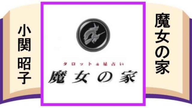 宮城「魔女の家」小関昭子先生