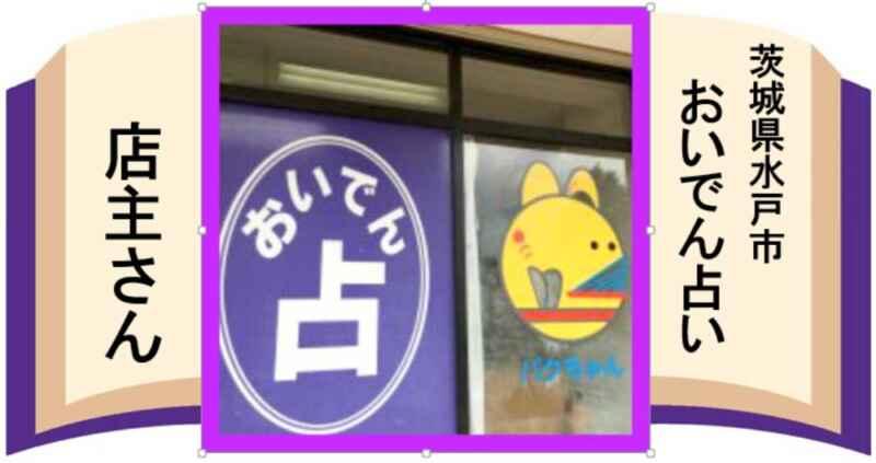 茨城県水戸市・おいでん占い