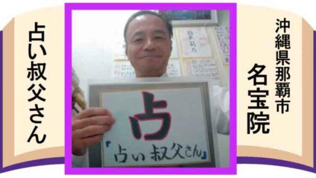 沖縄県・名宝院・占い叔父さん