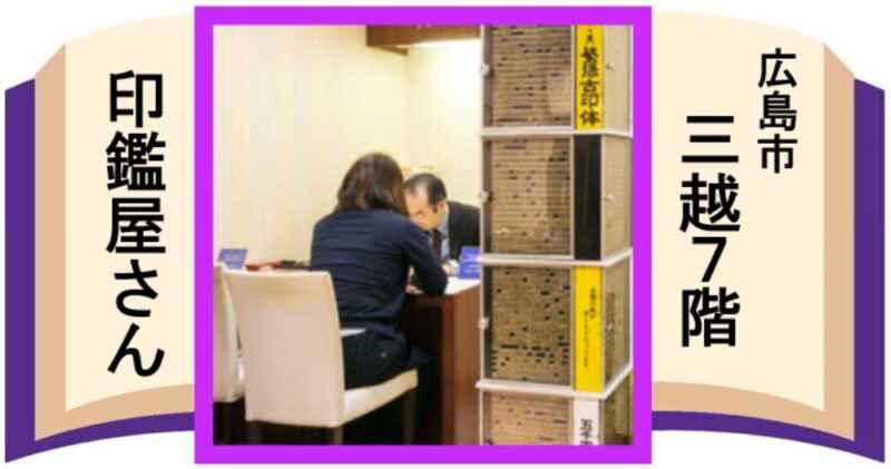 広島市三越7階・印鑑屋さん
