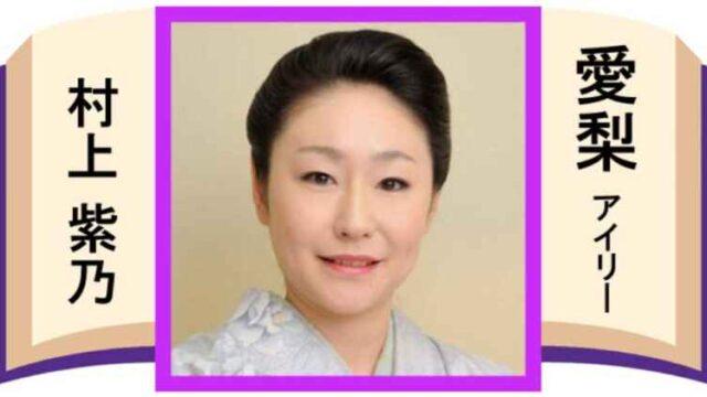 占いの館愛梨・村上紫乃先生