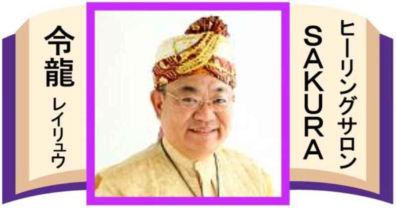 ヒーリングサロンSAKURA・令龍先生