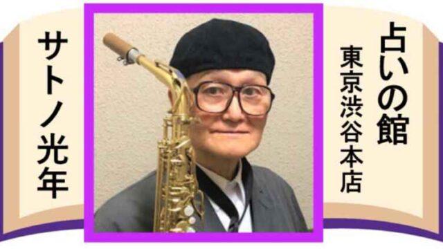 占いの館・サトノ光年先生