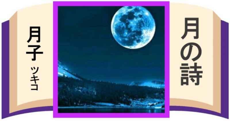 月の詩・月子先生